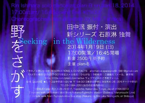 rin-solo2013.1.19chirashi