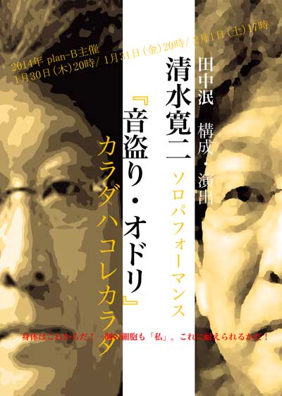 shimizu.omote.2014.400