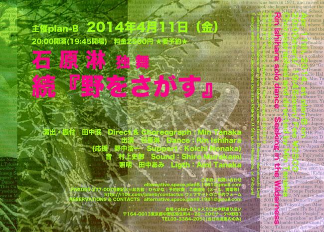 rin2014.4.650-3mai-HARU.B5