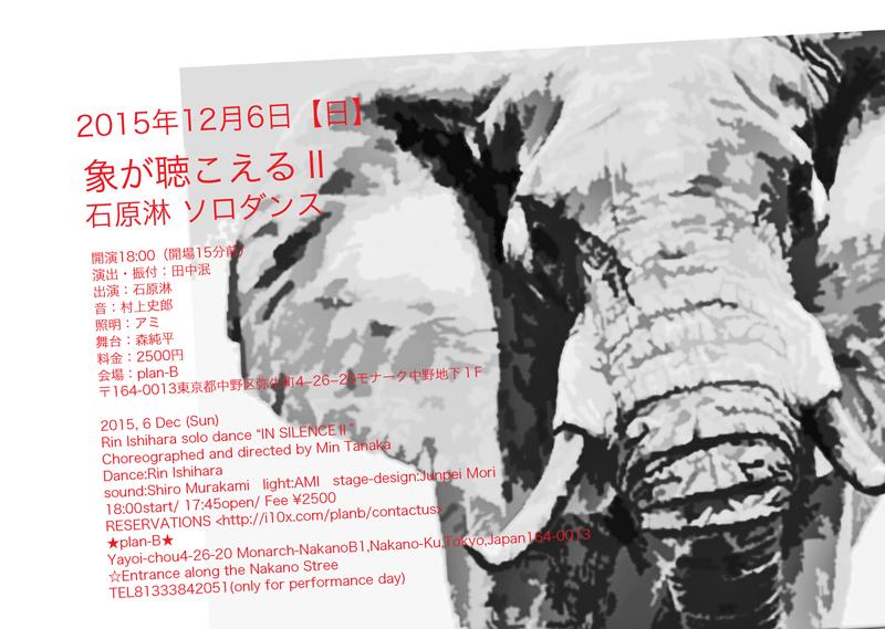 Rin.Solo.2015.12.6.800