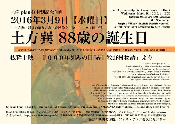 Hijkata88sai.kansei.OKeigo.kiiroUra600