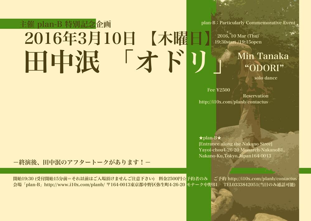 minhijikata.mintirashi.kansei2