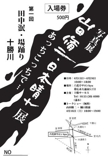 Yamada160312Y.350