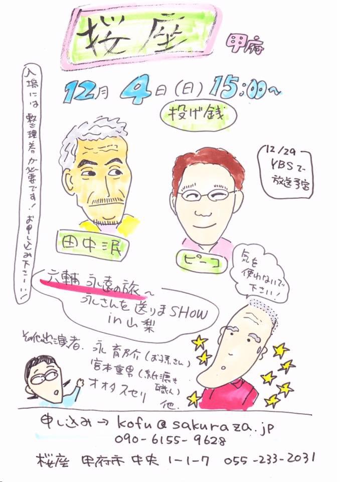 ei-okurimashow2016-12-4